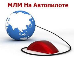 4 простых шага эффективного развития МЛМ   Бизнеса в интернет!